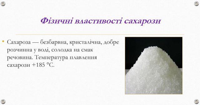 Фізичні властивості сахарози
