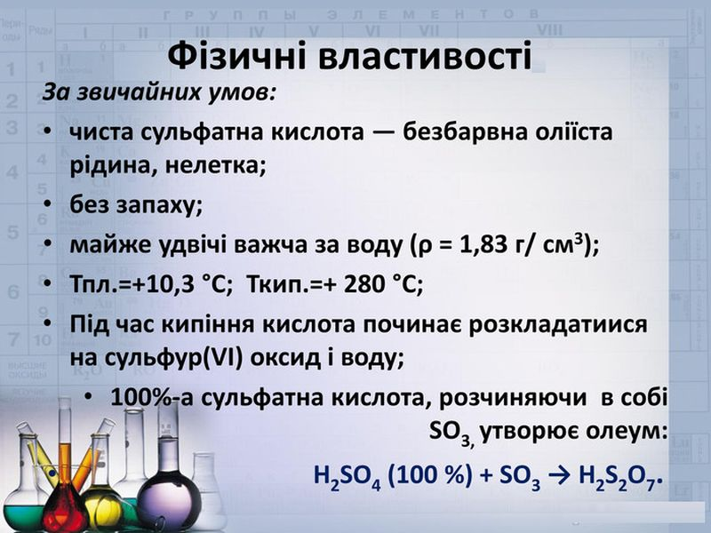 Фізичні властивості сульфатної кислоти
