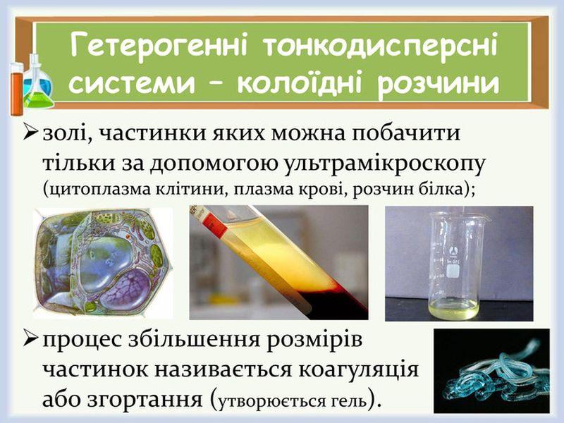 Гетерогенні грубодисперсні системи - колоїдні розчини