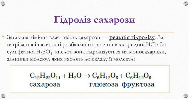 Гідроліз сахарози