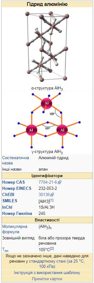 Гідрид алюмінію - характеристика
