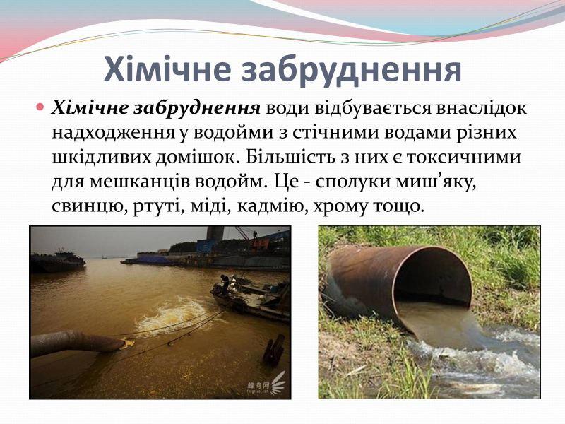 Хімічне забруднення води