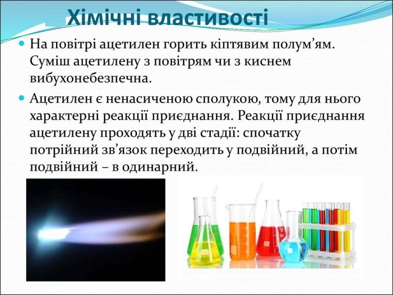 Хімічні властивості алкінів