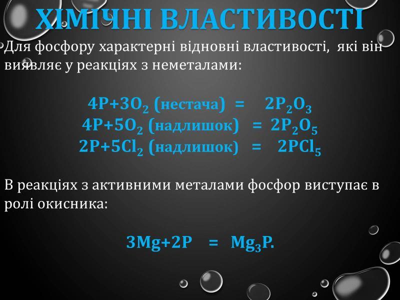 Хімічні властивості фосфору