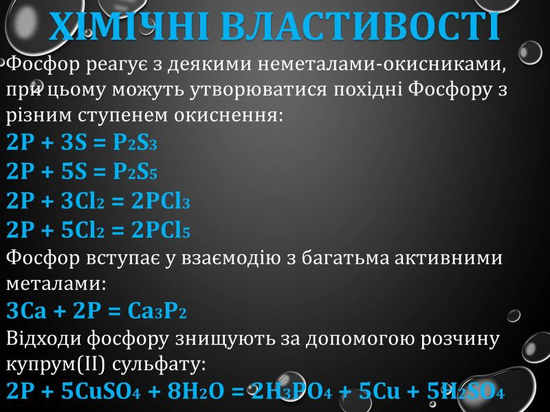 Хімічні властивості фосфору3