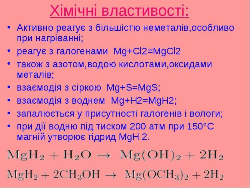 Хімічні властивості магнію