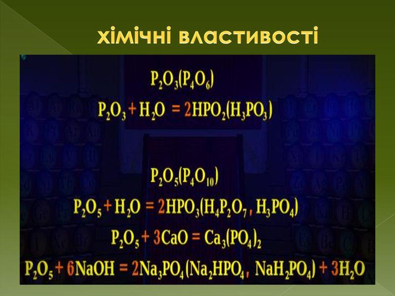 Хімічні властивості оксиду фосфору