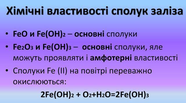 Хімічні властивості сполук заліза