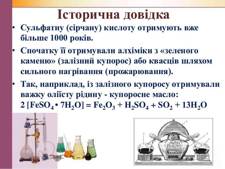 Історичні факти про сульфатну кислоту