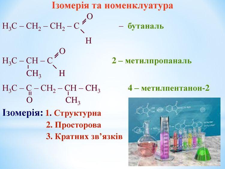 Ізомерія та номенклатура альдегідів