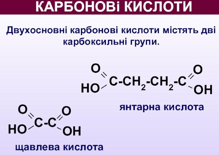 Карбонові кислоти і щавлева кислота
