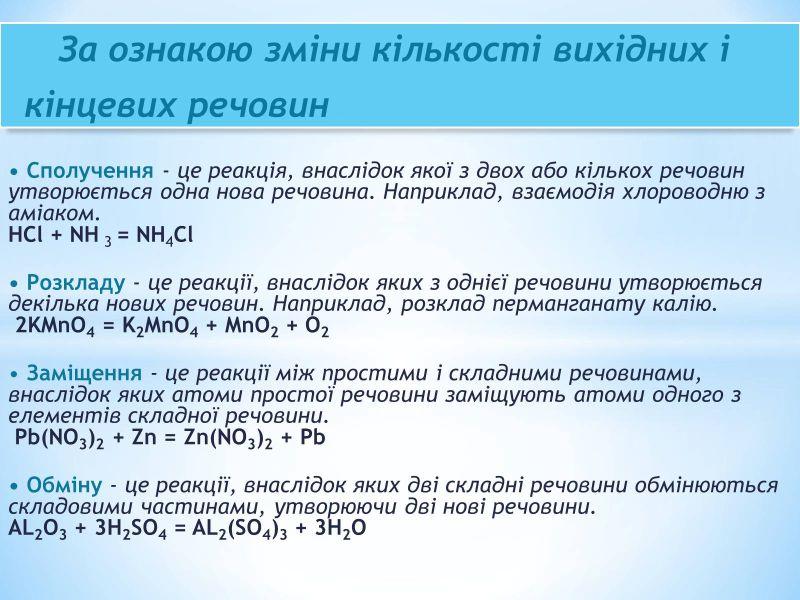 Класифікація хімічних речовин