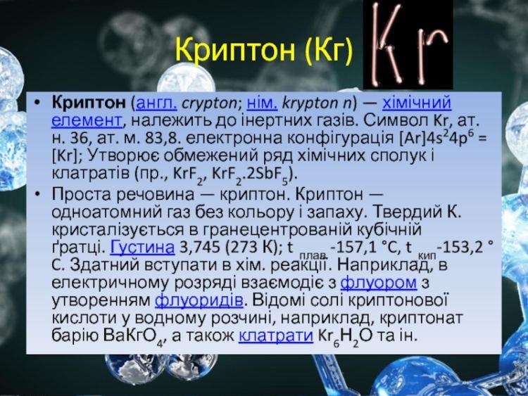 Криптон - характеристика