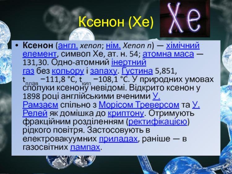 Ксенон - характеристика