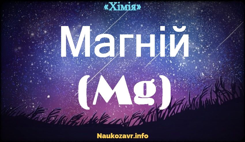 Магній (Mg) - малюнок