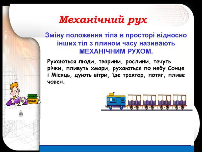 Механічний рух - визначення