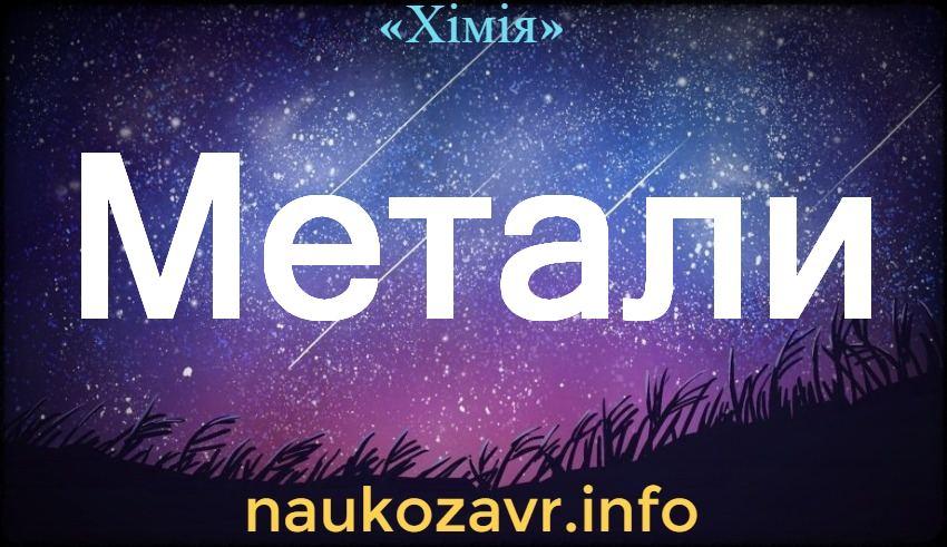 Метали - малюнок