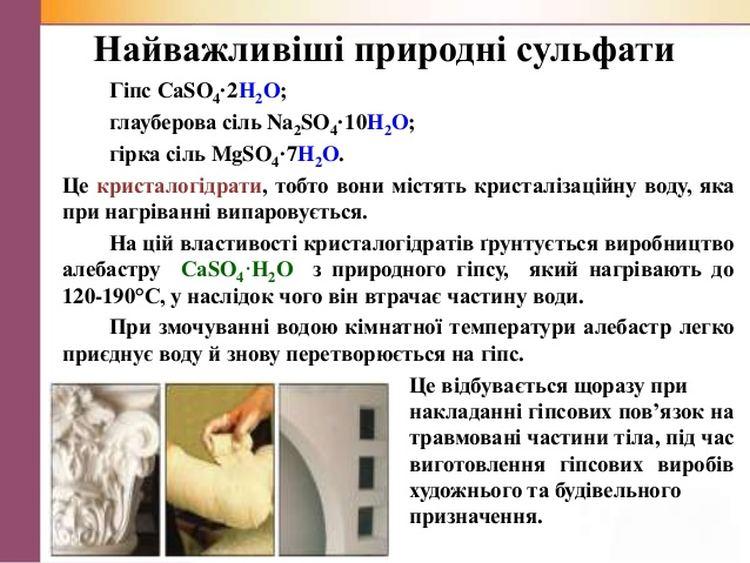 Найважливіші природні сульфати