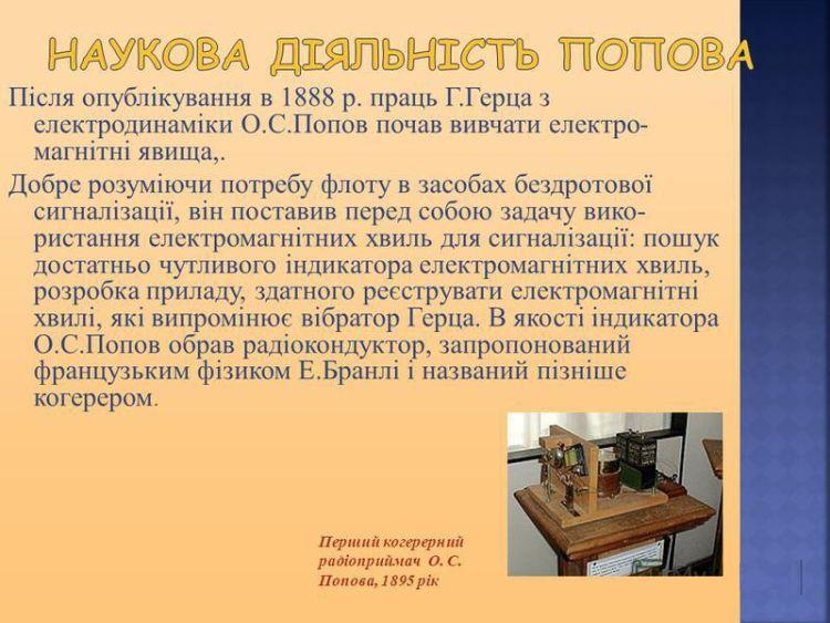 Наукова діяльність Попова