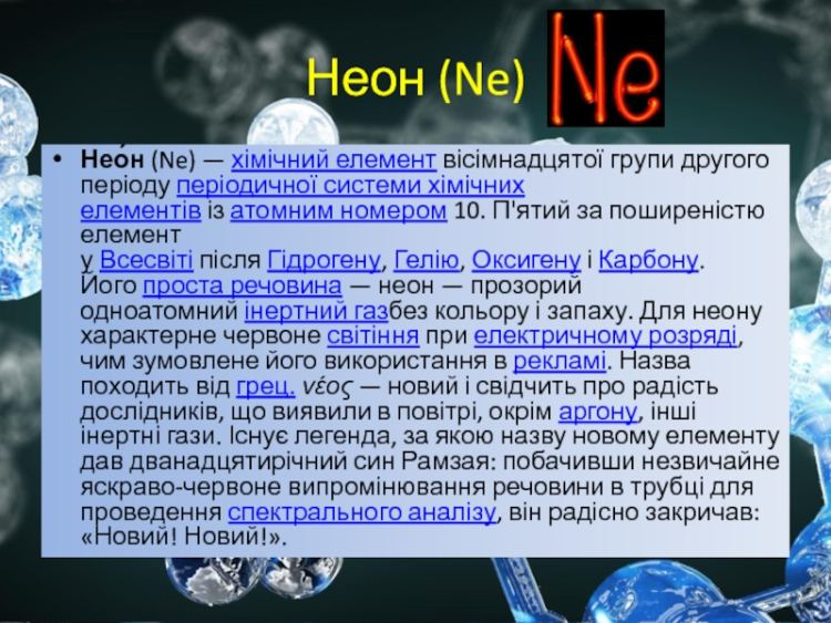 Неон - характеристика