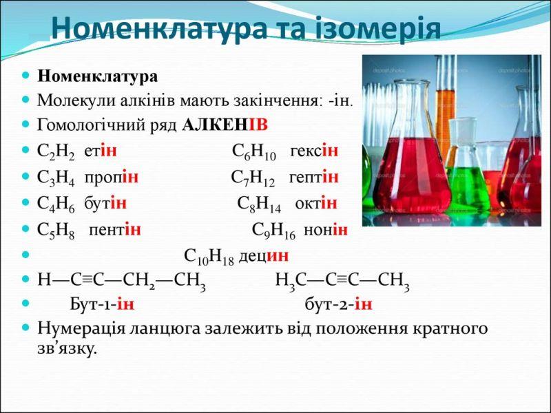 Номенклатура та ізомерія алкінів