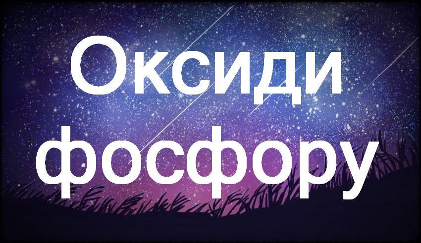 Оксиди фосфору - малюнок