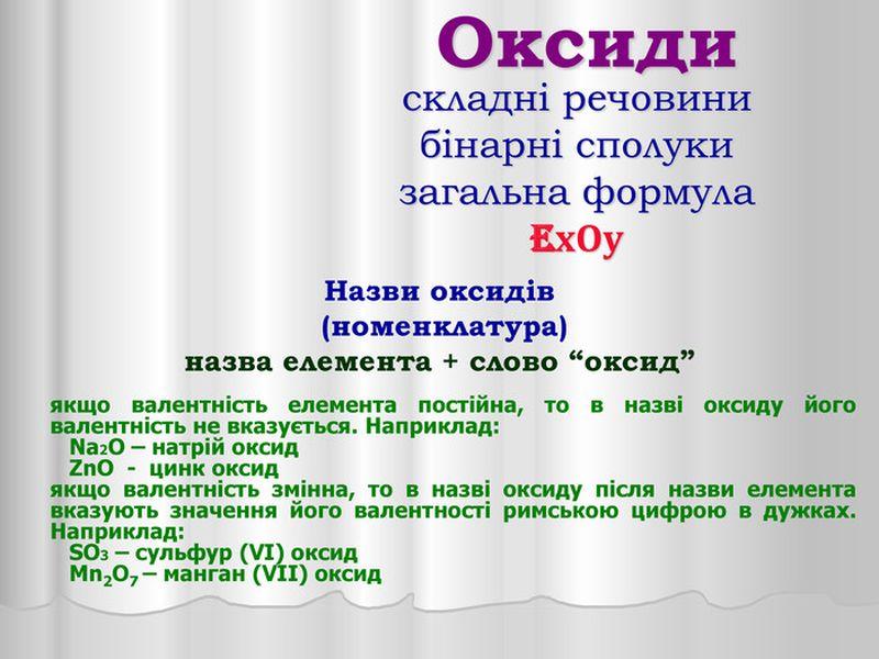 Оксиди - визначення
