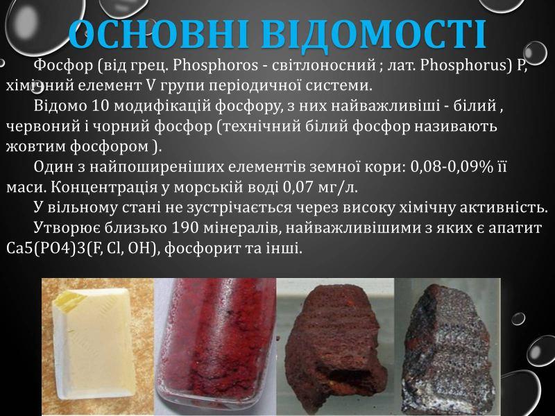 Опис фосфору