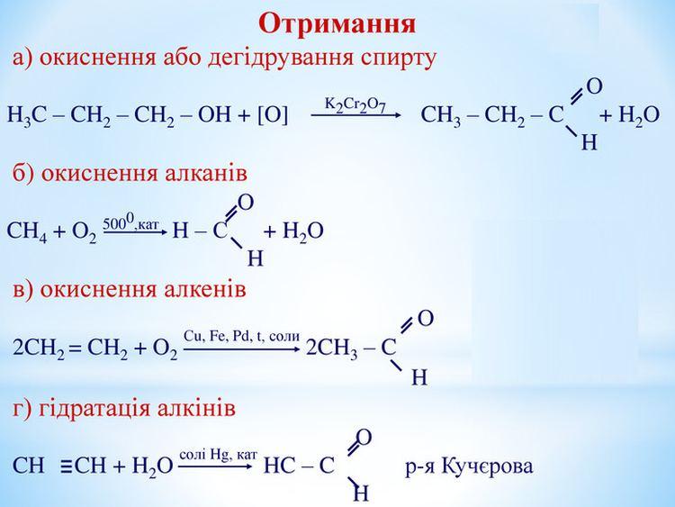 Отримання альдегідів