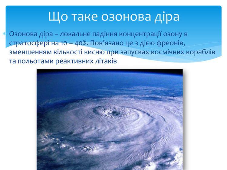 Озонова діра - визначення