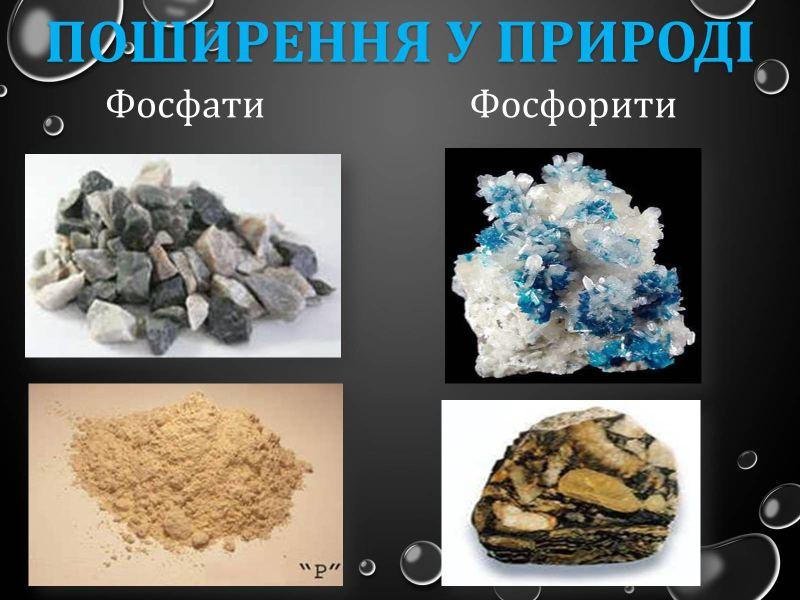Поширення фосфору у природі