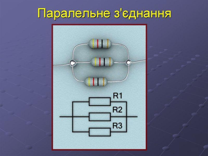 Паралельне з'єднання - приклад і схема
