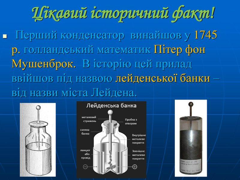 Перший в світі конденсатор
