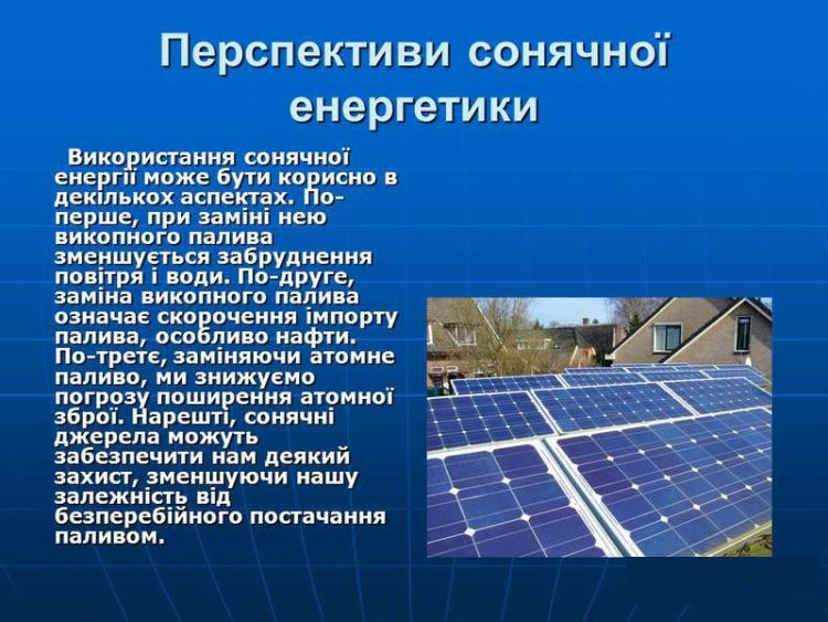 Перспективи сонячної енергетики