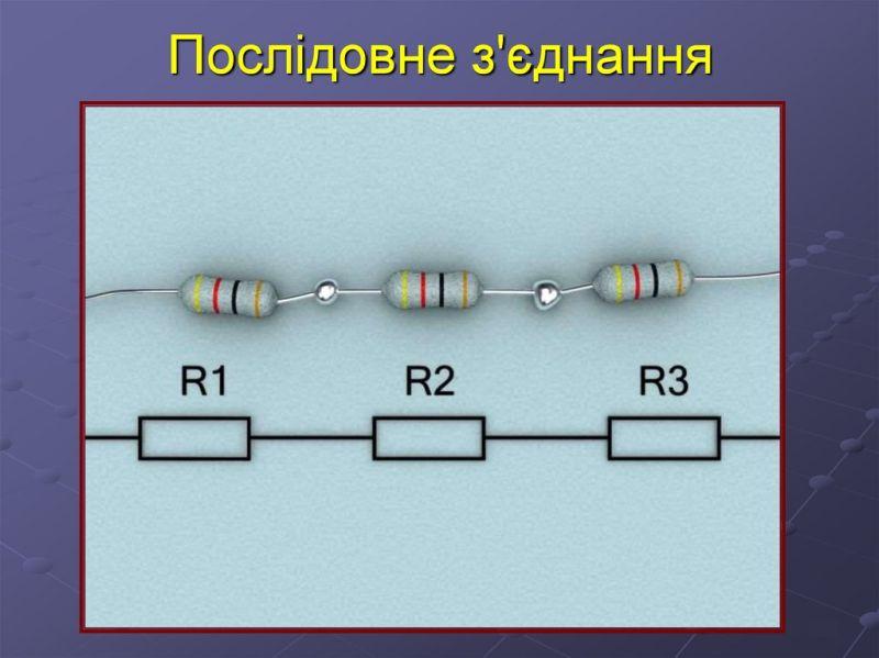 Послідовне з'єднання - приклад