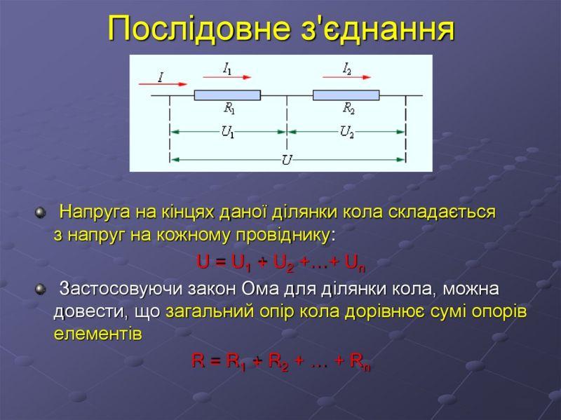 Послідовне з'єднання - властивості