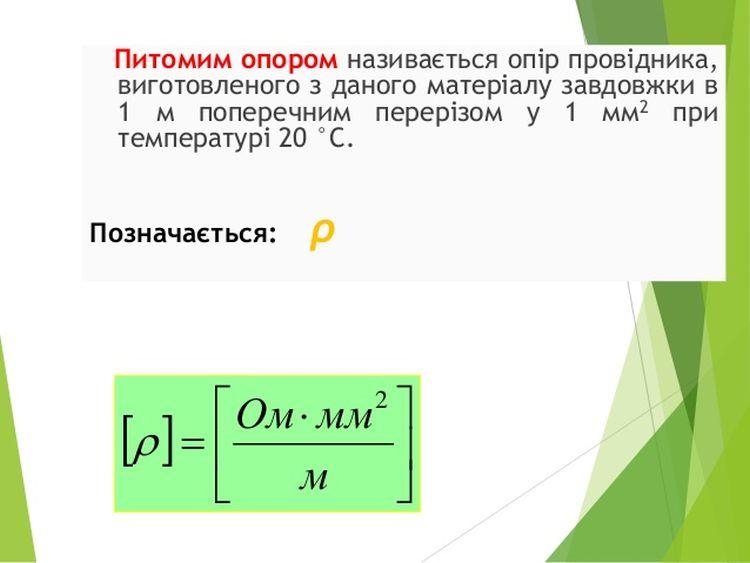 Питомий електричний опір - визначення і формула