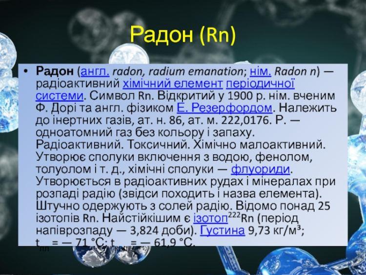 Радон - характеристика