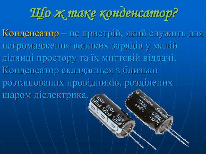 Що таке конденсатор - визначення