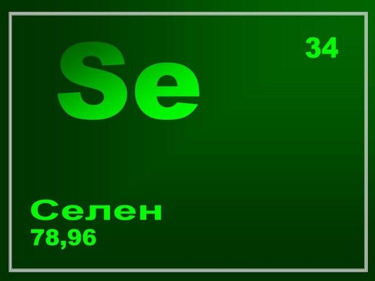 Селен5