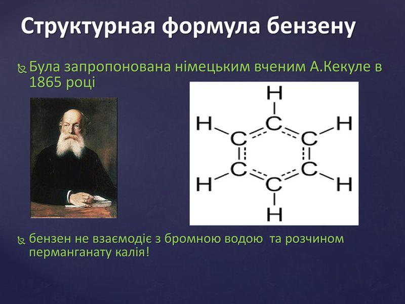 Структурна формула бензену