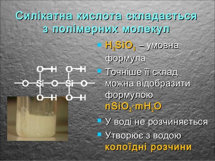 Силікатна кислота - загальна характеристика