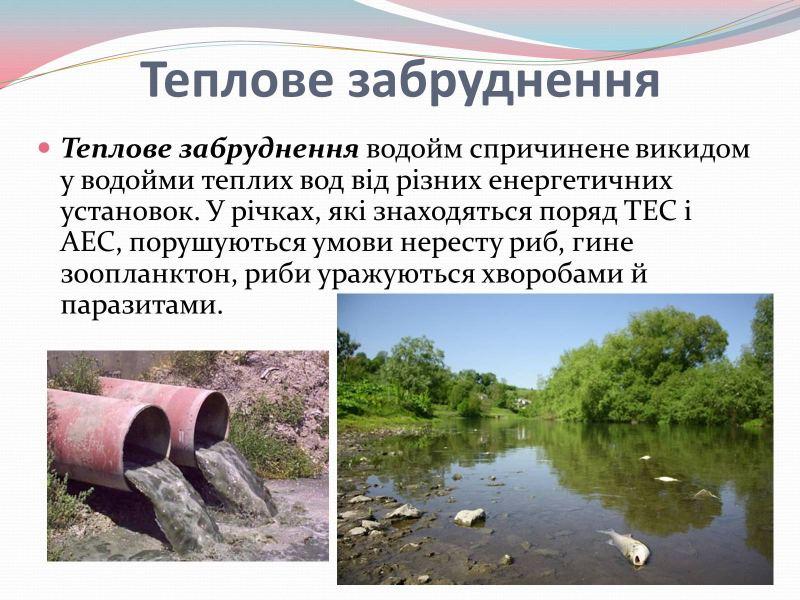Теплове забруднення води