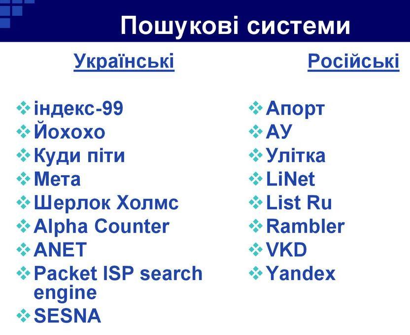 Українські та російські пошукові системи