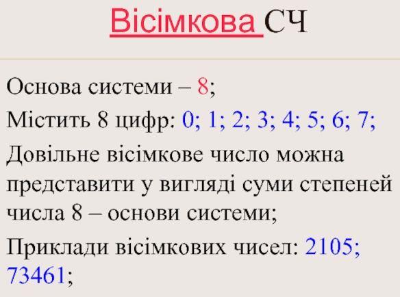 Вісімкова система числення