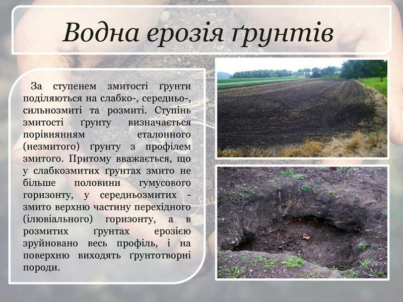 Водна ерозія ґрунтів2