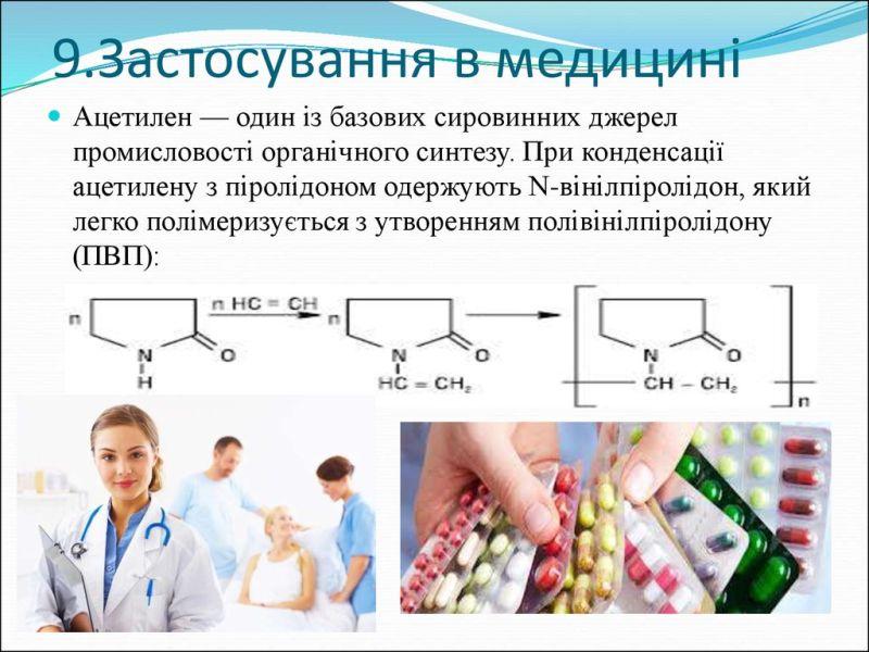 Застосування алкінів в медицині
