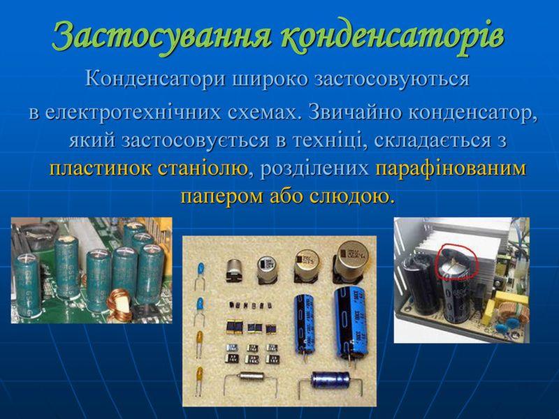 Застосування конденсаторів
