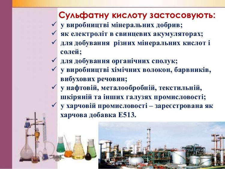 Застосування сульфатної кислоти