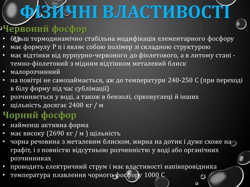фізичні властивості фосфору2